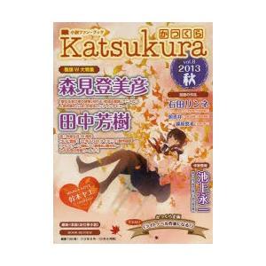 かつくら 小説ファン・ブック vol.8(2013秋)