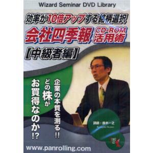 DVD 会社四季報CD-ROM 中級者編