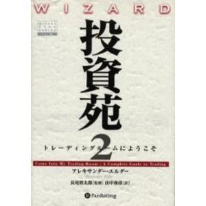 本 ISBN:9784775970171 アレキサンダー・エルダー/著 出版社:パンローリング 出版...