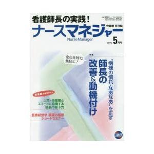 月刊ナースマネジャー 第16巻第3号(2014年5月号)