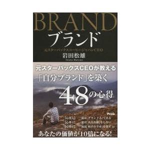 本 ISBN:9784776207870 岩田松雄/著 出版社:アスコム 出版年月:2013年08月...