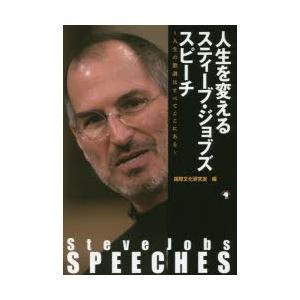 本 ISBN:9784777115969 国際文化研究室/編 出版社:ゴマブックス 出版年月:201...