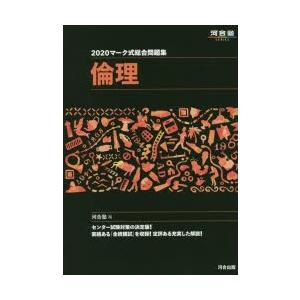 本 ISBN:9784777221660 河合塾公民科/編 出版社:河合出版 出版年月:2019年0...