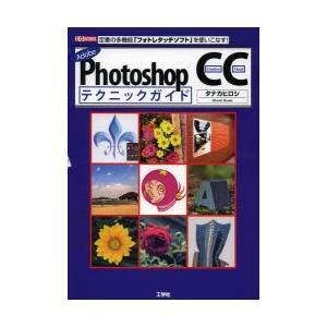 Adobe Photoshop CCテクニックガイド 定番の多機能「フォトレタッチソフト」を使いこな...
