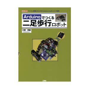 Arduinoでつくる二足歩行ロボット マイコン搭載ロボットを「Arduino Unoボード」で開発