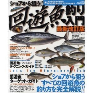 ショアから狙う!!回遊魚釣り入門 アジからヒラマサまで。陸っぱりから釣れるスプリンターたち!! Let's Try Migratory Fish|starclub
