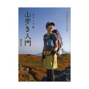 本 ISBN:9784777929047 四角友里/〔著〕 出版社:エイ出版社 出版年月:2013年...