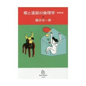 本 ISBN:9784778314378 國分功一郎/著 出版社:太田出版 出版年月:2015年03...