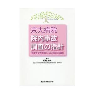 京大病院院内事故調査の指針 医療安全管理部における対応の実際 starclub
