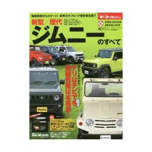 本[ムック] ISBN:9784779637865 出版社:三栄書房 出版年月:2018年11月 サ...