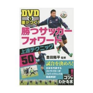 本 ISBN:9784780414684 豊田陽平/監修 出版社:メイツ出版 出版年月:2015年0...