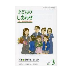 子どものしあわせ 父母と教師を結ぶ雑誌 757号(2014年3月号)