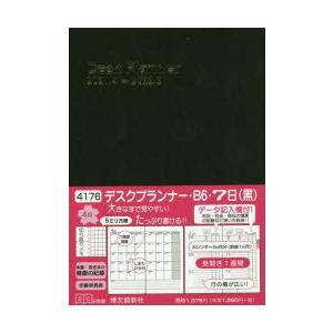 4月始まり デスクプランナー・B6・7日(黒) No.4176|starclub