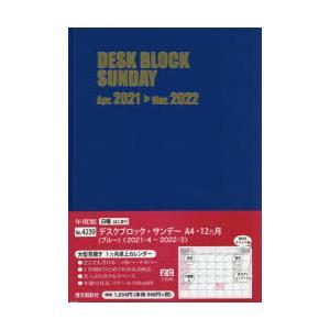 4月始まり デスクブロック・サンデー・A4・12ヵ月(ブルー) No.4239|starclub