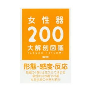 女性器200大解剖図鑑|starclub