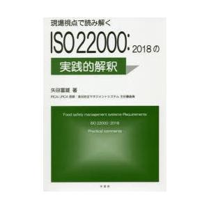現場視点で読み解くISO22000:2018の実践的解釈|starclub