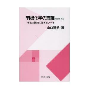本 ISBN:9784782706787 山口達明/著 出版社:三共出版 出版年月:2013年05月...