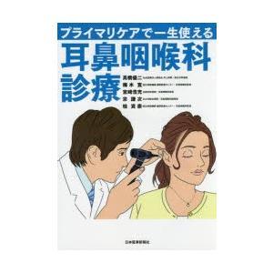 プライマリケアで一生使える耳鼻咽喉科診療|starclub