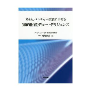M&A、ベンチャー投資における知的財産デュー・デリジェンス