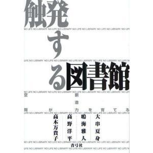 本 ISBN:9784787200457 大串夏身/著 鳴海雅人/著 高野洋平/著 高木万貴子/著 ...