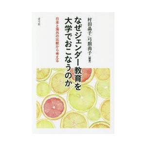 本 ISBN:9784787234193 村田晶子/編著 弓削尚子/編著 出版社:青弓社 出版年月:...