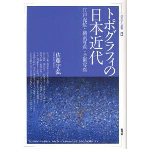 トポグラフィの日本近代 江戸泥絵・横浜写真・芸術写真