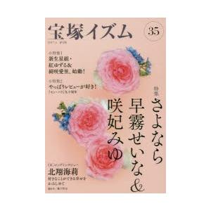 宝塚イズム 35