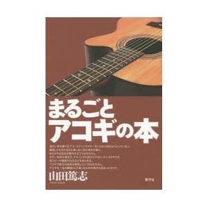 本 ISBN:9784787274021 山田篤志/著 出版社:青弓社 出版年月:2017年07月 ...