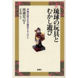 本 ISBN:9784787704054 西浦宏己/著 関久子/監修 出版社:新泉社 出版年月:20...