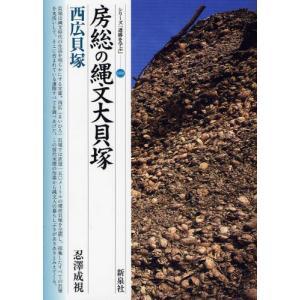 本 ISBN:9784787710505 忍澤成視/著 出版社:新泉社 出版年月:2011年10月 ...
