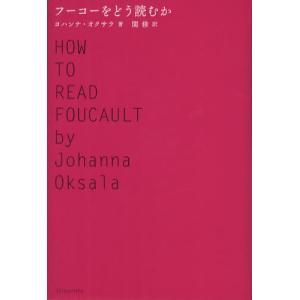 本 ISBN:9784787711106 ヨハンナ・オクサラ/著 関修/訳 出版社:新泉社 出版年月...