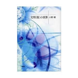 本 ISBN:9784787713186 小野暸/著 田畑稔/編 小野英理/編 出版社:新泉社 出版...