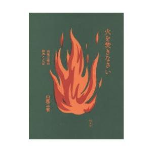 本 ISBN:9784787718877 山尾三省/著 出版社:野草社 出版年月:2018年10月 ...