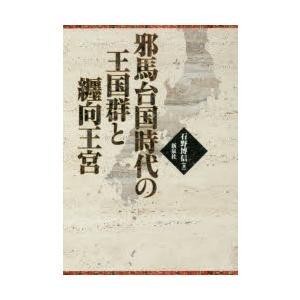 本 ISBN:9784787719089 石野博信/著 出版社:新泉社 出版年月:2019年04月 ...