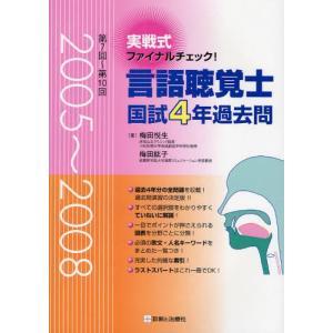 言語聴覚士国試4年過去問 実戦式ファイナルチェック! 2005〜2008 starclub