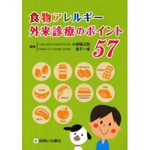食物アレルギー外来診療のポイント57|starclub