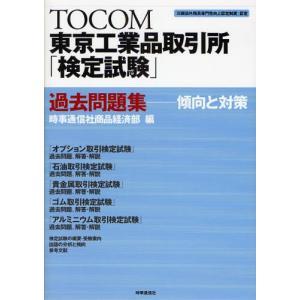 TOCOM東京工業品取引所「検定試験」過去問題集 傾向と対策|starclub