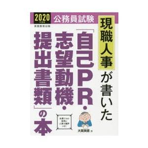 現職人事が書いた「自己PR・志望動機・提出書類」の本 公務員試験 2020年度版 starclub