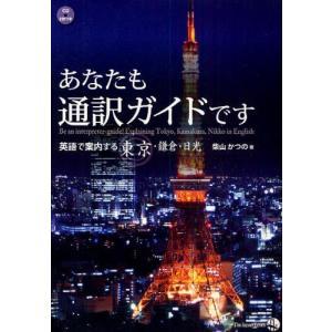 本 ISBN:9784789013697 柴山かつの/著 出版社:ジャパンタイムズ 出版年月:201...