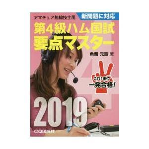 本 ISBN:9784789819633 魚留元章/著 出版社:CQ出版 出版年月:2019年01月...