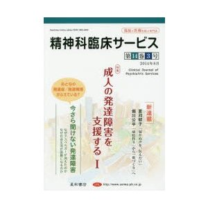 精神科臨床サービス 第14巻3号(2014年8月)