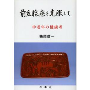 本 ISBN:9784793904356 鶴岡信一/著 出版社:善本社 出版年月:2005年11月 ...