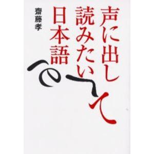 声に出して読みたい日本語|starclub