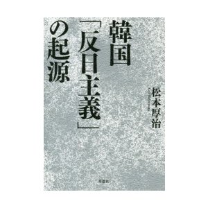 韓国「反日主義」の起源|starclub
