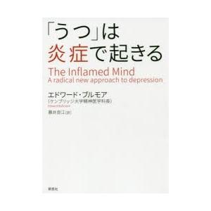 本 ISBN:9784794223944 エドワード・ブルモア/著 藤井良江/訳 出版社:草思社 出...