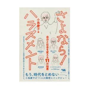 本 ISBN:9784794970688 小島慶子/編 桐野夏生/著 武田砂鉄/著 伊藤公雄/著 斉...