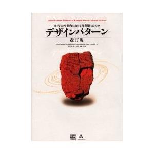 本 ISBN:9784797311129 Erich Gamma/〔ほか〕著 本位田真一/監訳 吉田...