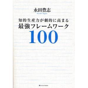 本 ISBN:9784797350937 永田豊志/著 出版社:SBクリエイティブ 出版年月:200...