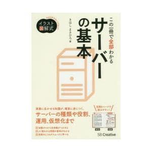 本 ISBN:9784797386660 きはしまさひろ/著 出版社:SBクリエイティブ 出版年月:...