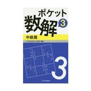 ポケット数解 3中級篇